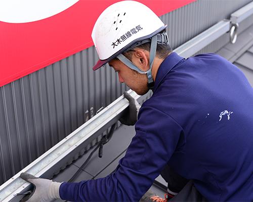 店舗LED照明工事|株式会社 大木無線電気